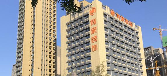 【揭秘】福州有家装饰公司很差吗?