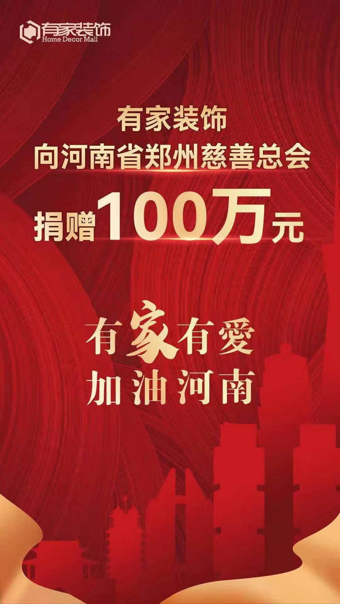 有家装饰总部向郑州慈善总会捐款100万●!河南加油●!