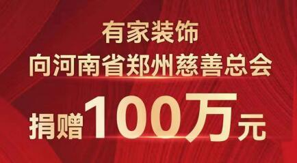 有家装饰总部向郑州慈善总会捐款100万!河南加油!